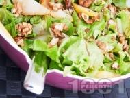 Зелена салата с орехи, круши и специален дресинг